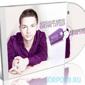 Александр Киреев — музыкант, композитор, ведущий